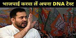 तेजस्वी यादव ने BJP को दिया ओपेन चैलेंज, कहा- भाजपाई करवा लें अपना DNA टेस्ट