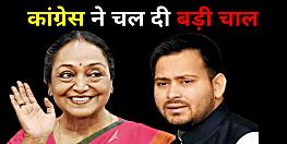 तेजस्वी को मात देने के लिए कांग्रेस ने चल दी बड़ी चाल, सब समीकरण सेट कर उछाल दिया सीएम फेस के लिए मीरा कुमार का नाम