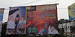 पटना की सड़कों पर JDU ने फिर से शुरू किया पोस्टर वार, इस बार सीधे लालू-राबड़ी पर  साधा निशाना
