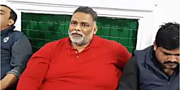 रघुवंश प्रसाद सिंह अपनी पार्टी बनाये तो जाप का होगा विलय-पप्पू यादव