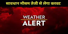 मौसम विभाग ने जारी किया अलर्ट, 48 घंटे के अंदर मौसम लेगा करवट, बारिश की भी संभावना