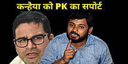कन्हैया कुमार को प्रशांत किशोर का सपोर्ट,कहा- बिहार के हैं...कुछ करना चाहते हैं