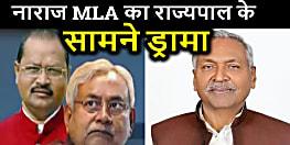 भागलपुर में राज्यपाल फागू चौहान के सामने JDU MLA ने कुलपति को झाड़ा, बोले- मेरे लिए कुर्सी क्यों नहीं लगाई