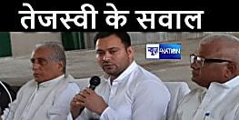 तेजस्वी यादव ने सीएम नीतीश पर दागे बैक टू बैक कई सवाल, कहा बिहार के युवाओं को हल्के में मत लीजिए सरकार