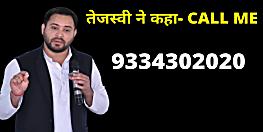 तेजस्वी ने जारी कर दिया बिहार के बेरोजगारों के लिए  नंबर, मिस्ड कॉल दीजिए और कनेक्ट हो जाइए