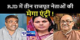 BIG BREAKING: अगड़ों को सेट करने में जुटी RJD, बिहार के 3 बड़े राजपूत नेता थामेंगे लालटेन!