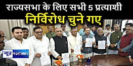 राज्यसभा के लिए बिहार के सभी 5 प्रत्याशी निर्विरोध चुने गए, AD सिंह और  विवेक ठाकुर पहली बार पहुंचेंगे राज्यसभा