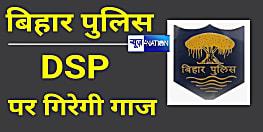 बिहार के 1 DSP पर एक्शन, पुलिस मुख्यालय की रिपोर्ट पर गृह विभाग ने जारी किया आदेश