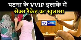 पटना के वीवीआइपी मुहल्ले के रेस्ट हाउस में रेड,बड़ा सेक्स रैकेट का खुलासा,बाहर से मंगवाई जाती थी लड़कियां
