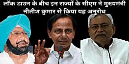 पंजाब, महाराष्ट्र समेत कई राज्यों के सीएम बिहार के मु्ख्यमंत्री नीतीश कुमार से कर रहे यह आग्रह, जानिए क्या है मामला.....