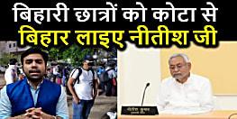 रालोसपा ने सीएम नीतीश से कहा- कोटा में फंसे बिहार के बच्चों के लिए कुछ कीजिए....