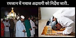 रमजान में घर पर ही अदा होगी तरावीह की नमाज, निर्देश हुआ जारी....