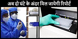 भागलपुर में अब RTPCR मशीन से होगी कोरोना जांच, 2 घंटे के अंदर मिल जायेगी रिपोर्ट