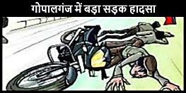 दिल्ली से जमुई जा रहे बाइक सवार को तेज रफ्तार वाहन ने रौंदा, एक बच्चे की मौत 1 गंभीर रुप से घायल