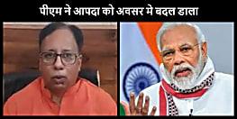 पीएम की दूरदर्शिता ने इस आपदा को भी अवसर में बदला, आर्थिक पैकेज से दुगनी गति से बढ़ेगी भारत की अर्थव्यवस्था : डॉ. संजय जायसवाल