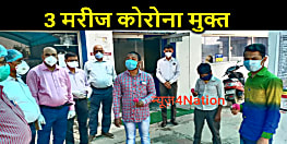 मुजफ्फरपुर में कोरोना मुक्त होकर घर लौटे 3 मरीज, गुलाब का फूल देकर कर्मियों ने दी विदाई