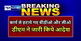 BIG BREAKING:मोतिहारी डीएम ने ढ़ाका BDO-CO से छीन लिया पावर,दूसरे अधिकारी को सौंप दिया प्रभार