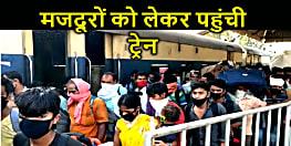 समय से पहले प्रवासी मजदूरों को लेकर पहुँच गयी ट्रेन,  स्टेशन पर कोई व्यवस्था नहीं देख फूटा मजदूरों का गुस्सा
