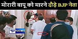 मोरारी बापू को मारने दौड़े BJP नेता, सांसद ने किया बचाव