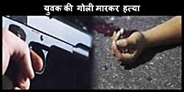मोतीहारी में युवक की गोली मारकर हत्या, बाइक सवार अपराधियों ने घटना को दिया अंजाम