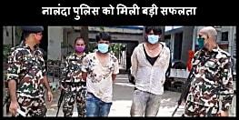 नालंदा में अपह्त युवक को पुलिस ने किया सकुशल बरामद, 2 किडनैपर्स  को किया गिरफ्तार
