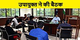 उपायुक्त ने निजी लैब संचालकों के साथ की बैठक, कहा जांच रिपोर्ट की जानकारी पहले जिला प्रशासन को दें