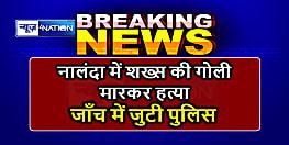 नालंदा में शख्स की गोली मारकर हत्या, जांच में जुटी पुलिस