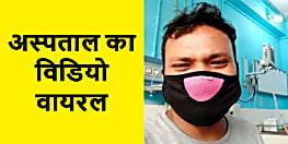 भागलपुर में स्वास्थ्य व्यवस्था की खुली पोल, युवक का मर्माहत करने वाला विडियो वायरल