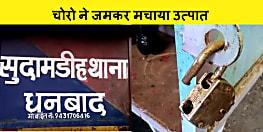 धनबाद में चोरो ने जमकर मचाया उत्पात, चार दुकानों का ताला तोड़कर ले उड़े सामान और नकद