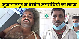 मुजफ्फरपुर में घर में घुसकर व्यवसायी को मारी गोली, हालत गंभीर