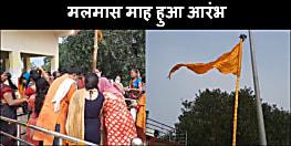 आज से शुरु हुआ  मलमास माह, राजगीर के एतिहासिक कुंड परिसर में वैदिक मंत्रोच्चार के बीच किया गया ध्वजारोहण .....