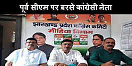 पूर्व सीएम रघुवर दास पर जमकर बरसे कांग्रेस नेता, कहा-पहले राज्य की व्यवस्था को किया चौपट अब कर रहे यह काम