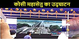 पीएम मोदी ने कोसी रेल महासेतु का किया उद्घाटन, 516 करोड़ की आई है लागत