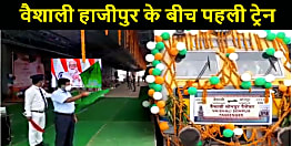 वैशाली से हाजीपुर के लिए चली पहली ट्रेन, पीएम ने हरी झंडी दिखाकर किया रवाना