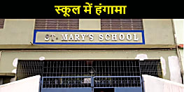 पटना में स्कूल प्रशासन की मनमानी के खिलाफ फूटा अभिभावकों का गुस्सा, जमकर किया हंगामा