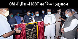 CM नीतीश ने ISBT का किया उद्घाटन, अत्याधुनिक सुविधाओं से लैस इस टर्मिनल से 3 हजार बसों का होगा परिचालन