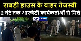 उपेंद्र कुशवाहा ने मिलने के बाद तेजस्वी निकले घर से बाहर, आरजेडी कार्यकर्ताओं के साथ 2 घंटे तक की बात, बोले-रखा जाएगा ख्याल