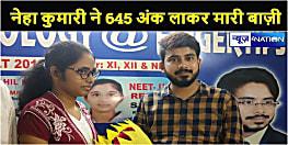 उत्तर बिहार से नीट  के  परीक्षा परिणाम में  अव्लय रही  बायोलॉजी एट फिंगरटिप्स की  छात्रा :- नेहा कुमारी
