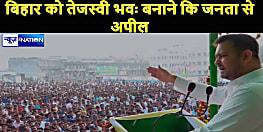 राजद ने किया अपना प्रचार गाना लांच, जनता से की बिहार को तेजस्वी भवः बनाने की अपील
