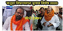 राजद और भाजपा में होगी सीधी टक्कर, कौन होगा फतुहा विधानसभा का सिरमौर