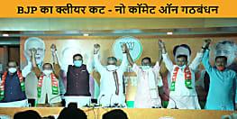 BJP के भूपेंद्र यादव का क्लीयर कट - नो कॉमेट ऑन गठबंधन, नीतीश ही होंगे सीएम