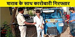 पटना में पुलिस को मिली सफलता, भारी मात्रा में शराब के साथ एक को किया गिरफ्तार