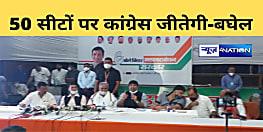पटना पहुंचे छत्तीसगढ़ CM भूपेश बघेल बोले- बिहार में कांग्रेस 50 सीटें जीतेगी....