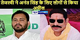 नीतीश कुमार सहित कई बड़े नेता आज कर रहे हैं  रैलियां, छोटे सरकार के समर्थन में उतरे तेजस्वी यादव