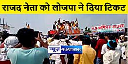 राजद के कद्दावर नेता के बेटे को लोजपा ने बनाया उम्मीदवार, समर्थकों में ख़ुशी की लहर