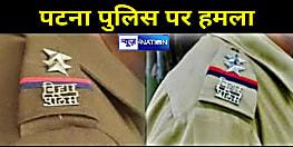 पटना में पुलिस टीम पर हमला, एक ASI जख्मी, जमीनी विवाद सुलझा ने गई थी पुलिस..