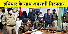 लखीसराय में पुलिस ने तीन अपराधियों को किया गिरफ्तार, हथियार और जिन्दा कारतूस बरामद