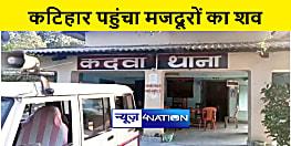 हिमाचल प्रदेश में मारे गए 7 मजदूरों का शव पहुंचा कटिहार, परिजनों में मचा कोहराम
