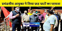 प्रमंडलीय आयुक्त संजय अग्रवाल ने लिया छठ घाटों का जायजा, अधिकारियों को दिये कई निर्देश