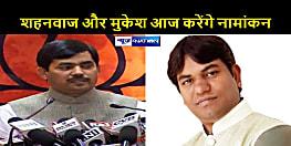 विप के लिए तय हुए चेहरे : सीएम की मौजूदगी में BJP से शहनवाज हुसैन और VIP से मुकेश सहनी आज करेंगे नामांकन